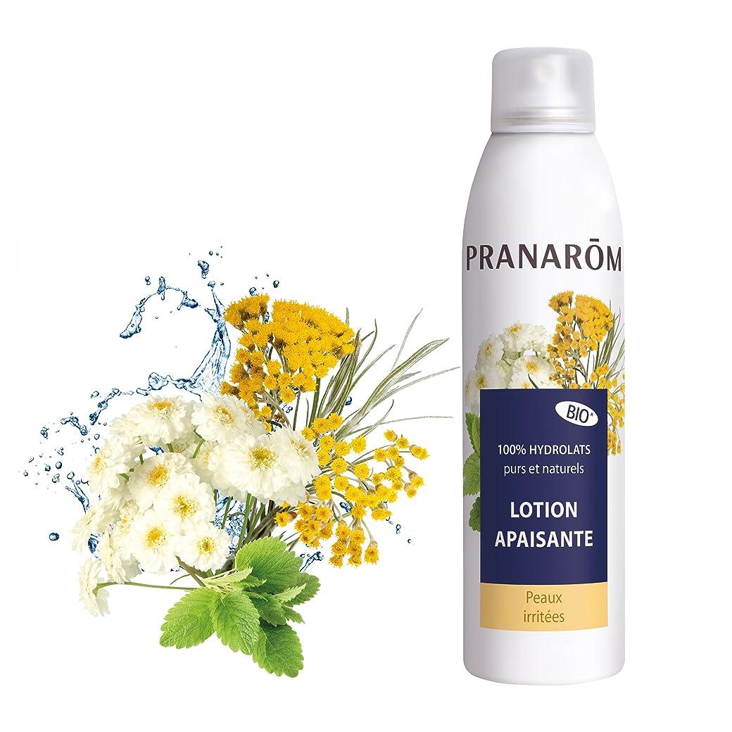 例示する使用法花瓶プラナロム ハーブウォーター スージング 170ml (PRANAROM ハーブウォーター)