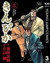 きんぴか 3 (ヤングジャンプコミックスDIGITAL)