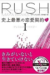 史上最悪の恋愛契約―ブレスレス・トリロジーI―(下) (ベルベット文庫) Kindle版