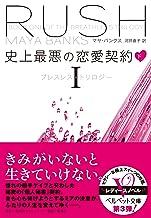 表紙: 史上最悪の恋愛契約―ブレスレス・トリロジーI―(下) (ベルベット文庫) | マヤ・バンクス