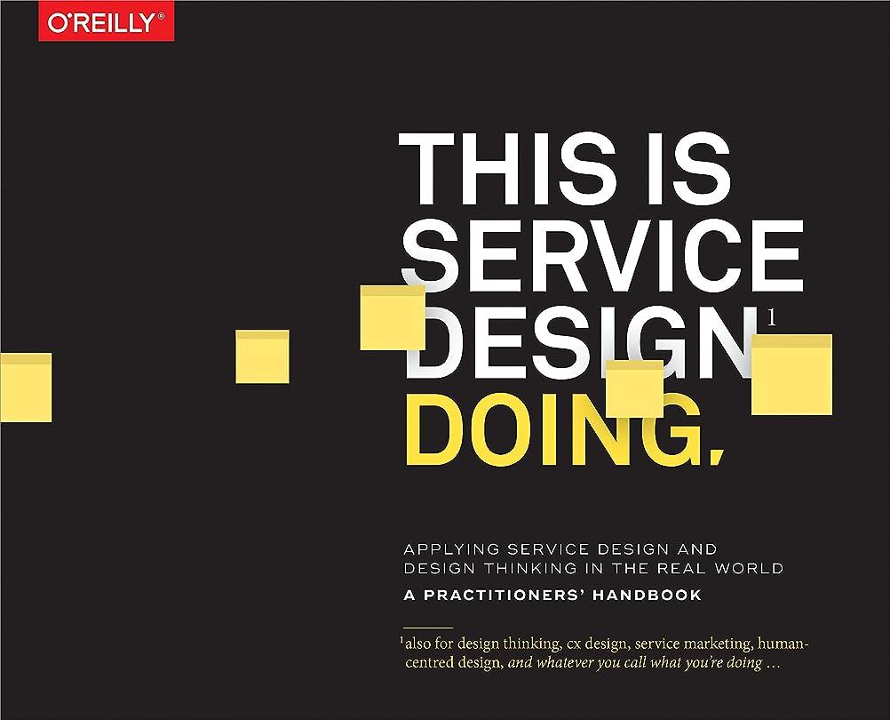 メタリック構成オーバーコートThis Is Service Design Doing: Applying Service Design Thinking in the Real World (English Edition)