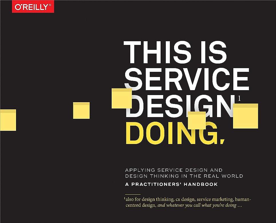 暗殺するアセ重さThis Is Service Design Doing: Applying Service Design Thinking in the Real World (English Edition)