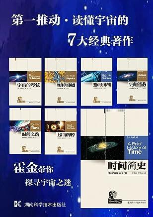 第一推动·读懂宇宙的七大经典著作(套装共7册,霍金带你探寻宇宙之迷)