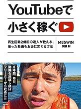 表紙: YouTubeで小さく稼ぐ | MEGWIN‐関根剣