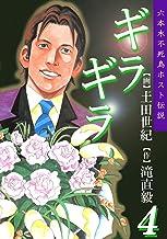 表紙: ギラギラ 第4巻   滝直毅
