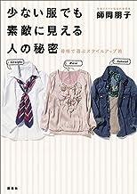 表紙: 少ない服でも素敵に見える人の秘密 骨格で選ぶスタイルアップ術 (講談社の実用BOOK) | 師岡朋子