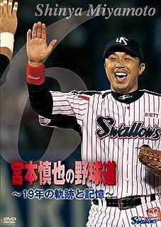 宮本慎也の野球道 ~19年の軌跡と記憶~ [DVD]