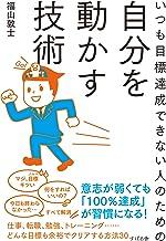 表紙: いつも目標達成できない人のための自分を動かす技術 | 福山 敦士