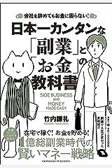 日本一カンタンな「副業」と「お金」の教科書 Kindle版