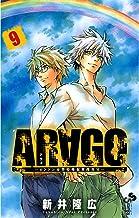 表紙: ARAGO(9) (少年サンデーコミックス)   新井隆広