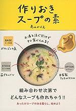 表紙: お湯を注ぐだけですぐ食べられる! 作りおきスープの素 (文春e-book) | 髙山かづえ