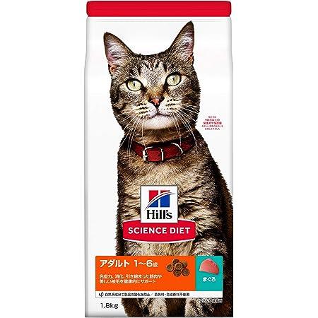ヒルズ サイエンス・ダイエット キャットフード アダルト 1歳~6歳 下部尿路の健康維持 まぐろ 成猫用 1.8kg