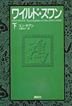 Wild Swans; Three Daughters of China, 1991 [In Japanese Language]