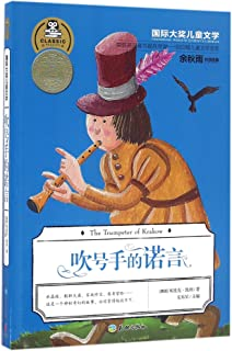 吹号手的诺言 (美国)埃里克凯利安东尼 天地出版社 9787545522266