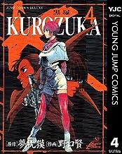 KUROZUKA―黒塚― 4 (ヤングジャンプコミックスDIGITAL)