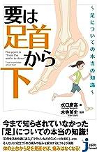 表紙: 要は「足首から下」~足についての本当の知識~ (じっぴコンパクト新書)   木寺英史