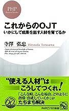 表紙: これからのOJT いかにして成果を出す人材を育てるか (PHPビジネス新書) | 寺澤 弘忠