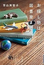 表紙: お探し物は図書室まで | 小嶋淑子