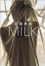 表紙: MILK (文春文庫) | 石田 衣良