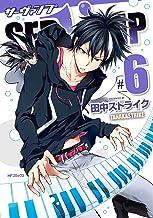表紙: SERVAMP-サーヴァンプ- 6 (MFコミックス ジーンシリーズ)   田中ストライク