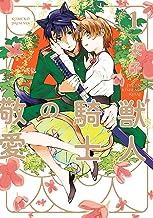 【単行本版】獣人騎士の敬愛 1【電子特典付き】 (AmarEコミック)