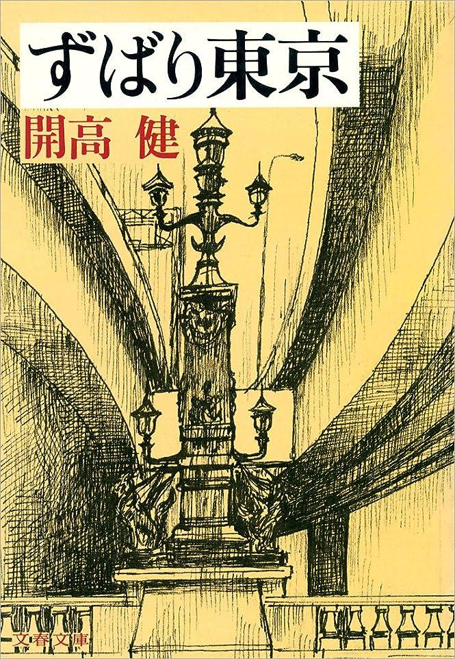 アテンダント励起郊外ずばり東京 (文春文庫 (127‐6))