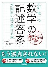 表紙: 木村雅一の 数学の記述答案が面白いほど書ける本 | 木村 雅一