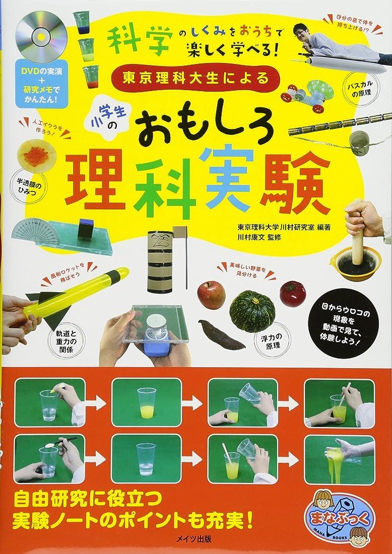 上に餌カセットDVDの実演+研究メモでかんたん!  東京理科大生による 小学生のおもしろ理科実験 (まなぶっく)