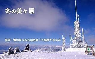 冬 美ヶ原