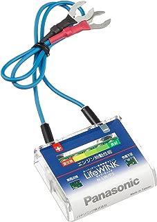 Panasonic ( パナソニック ) カーバッテリー寿命判定ユニット LifeWINK [ ライフ・ウィンク ] N-LW/P5