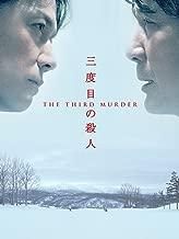 Best hirokazu kore eda movies Reviews