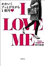 表紙: I LOVE ME かわいくブッとびながら1億円 | 杉口 加奈