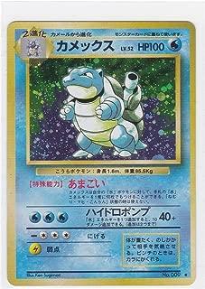 Pokemon Card Japanese - Blastoise 009 - Base Set