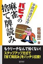 表紙: 手牌が透ける!? バビィの麻雀捨て牌読み (マイナビ麻雀BOOKS) | 馬場 裕一