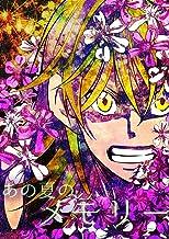 あの夏のメモリー 第29話 (ROCKコミック)