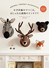 表紙: かぎ針編みでつくる、おしゃれな動物のインテリア | ヴァネッサ・ムーンシー