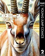 表紙: ヤスミーン 2 (ヤングジャンプコミックスDIGITAL) | 畑優以