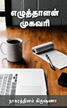 எழுத்தாளன் முகவரி - Ezhuthaalan Mugavari (Tamil Edition)