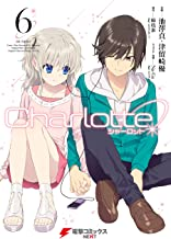 表紙: Charlotte(6) (電撃コミックスNEXT) | 池澤 真