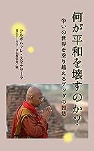 何が平和を壊すのか? 争いの世界を乗り越えるブッダの智慧 (初期仏教の本)