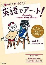 表紙: 英語でアート! アートに関わる人におくる実践的英語読本 | 佐藤実