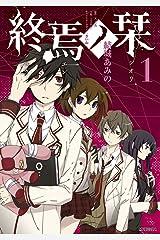 終焉ノ栞 1 (MFコミックス ジーンシリーズ) Kindle版