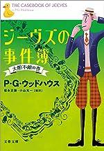 表紙: ジーヴズの事件簿 大胆不敵の巻 (文春文庫)   岩永正勝