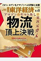 週刊東洋経済 2021/8/28号 Kindle版