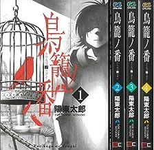 鳥籠ノ番 コミック 1-4巻セット (ガンガンコミックスONLINE)