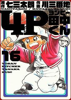 4P田中くん 16巻