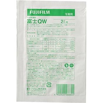 FUJIFILM 黒白現像用水洗促進剤  富士QW 2ℓ用 FUJI QW 2L