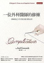 一位外科醫師的修煉(改版): Complications: A Surgeon's Notes on an Imperfect Science (Traditional Chinese Edition)