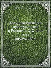 Государственные преступления в России в XIX &#: Том 3. (Процесс 193-х)