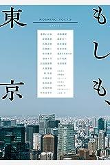 もしも、東京 Kindle版